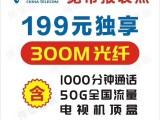 厚街电信光纤包月100M 200M 300M办理 下单登记