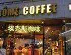 重庆埃克斯咖啡加盟好不好 埃克斯咖啡加盟费多少