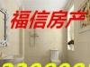 淄博-房产3室1厅-38万元
