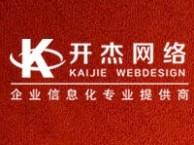 松江专业网站建设公司-开杰信息