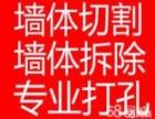 武汉专业钻孔,门窗开孔,工地打孔,墙面切割,开工程孔,钻孔