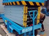 山东厂家现货8米移动式液压升降机剪叉式高空作业平台