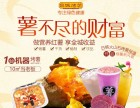 泉城烤薯加盟 地瓜甜品 精致烤地瓜