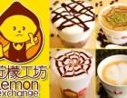 工坊柠檬 招商 工坊柠檬 加盟网站