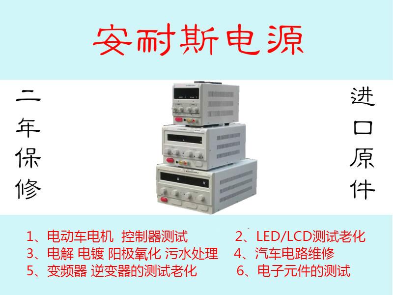 安耐斯JP4830D可调直流电源0-48V30A直流稳压电源