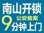 深圳南山专业开锁.换锁.开汽车锁公司/公安备案.持证上岗