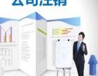 南昌正规代理记账工商注册一条龙服务