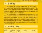 佛山市南海区成人高考报名官方确认点广东第二师范学院大专本科