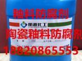 陶瓷釉料防腐剂 陶瓷釉料杀菌防腐剂