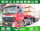 苏州上上物流公司提供苏州到庆元县物流配载 货运运输服务