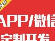 芜湖网络推广 app软件开发 游戏定制开发公司