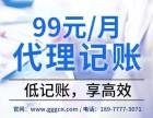 咕咕狗南宁江南区小规模代理记账 申报纳税低至99元