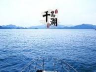 上海周边游 经典路线 杭州千岛湖特价240/人