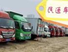 北京最便宜的貨車出租 4.2米廂式貨車出租 本市最低價