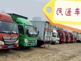 北京便宜的货车出租 4.2米厢式货车出租 本市低价
