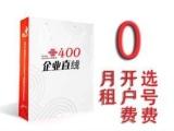 中国联通 企业直线400电话业务 0月租