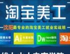 沈阳淘宝培训PS、AI、DW 淘宝修图、平面网页设
