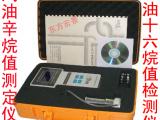 原装 低价 辛烷值十六烷值测定仪|汽油柴油石油品质分析仪检测仪