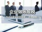 胶南代理记账报税公司