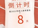四川師范大學成教