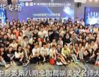 热烈祝贺上海站暨欧华姿XMN杯第八期全国高端美妆名师圆满成功