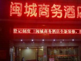 闽城公寓酒店月租850元 拎包即可入住
