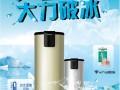 欢迎访问 爱尼空气能热水器 全国各市售后服务维修?!