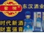 东汉酒业加盟