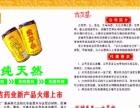 王老吉新饮全省招商加盟烟酒茶饮料保健功能型饮料
