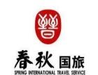 春秋国旅加盟 旅游/票务 投资金额 1万元以下