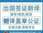 天河区翻译公证公司(广州全意翻译公司)