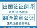天河区翻译公证公司 广州全意翻译公司