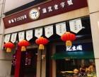 上海冠生园加盟费多少,上海冠生园加盟电话