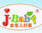 金宝儿妇婴用品 诚邀加盟