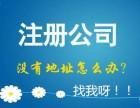西安注册公司代理记账十年资质