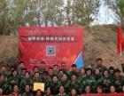 团队建设提升团队凝聚力内蒙古包头高特拓展训练