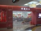 丽江开个全国领先的休闲食品加盟连锁品牌老婆大人