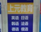扬州法语培训 法语培训学校暑期班公共法语新班培训