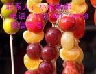 四川西昌学冰糖葫芦技术到厨王餐饮培训 棉花糖技术加盟