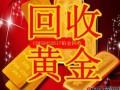 南通海安如皋海门如东启东 最高价上门回收黄金二手电脑