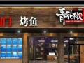 莆田烤鱼加盟,月入6万产品搭配丰富,1年4季可经营