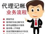 开公司条件,财税人事问题解决广源永盛一站式服务