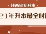 2021年陕西省统招升本时间线