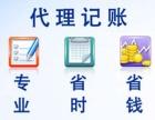 南京浦口桥北公司账务处理 纳税申报 报税做账