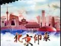 北京六天双飞纯玩团