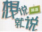 上海韩语速成培训班 名师一对一实时互动