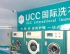 UCC国际洗衣 专业干洗、皮具护理