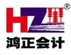 广州鸿正会计职业技能培训,低起点培训,包学会