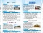 广西民族大学函授电气自动化技术等专业:国家承认学历、电子注册