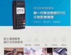 渭南富平县终于找到办理个人刷卡POS机移动pos机怎么用
